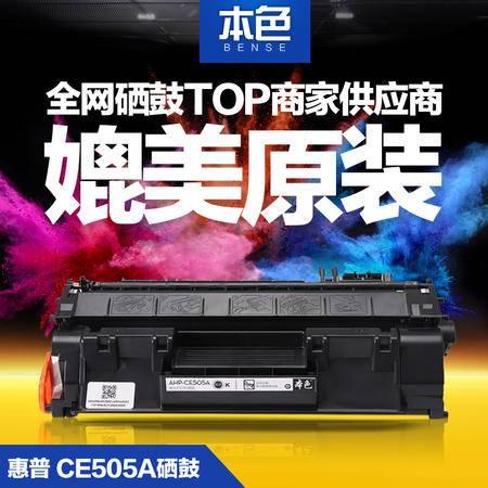 本色易加粉适用hp05A硒鼓HP505A 打印机hp2035 hp2055墨盒HP2055d