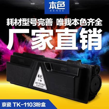 本色 京瓷TK-1103粉盒 SF-1110 SF-1024粉盒 SF-1124MFP硒鼓粉盒
