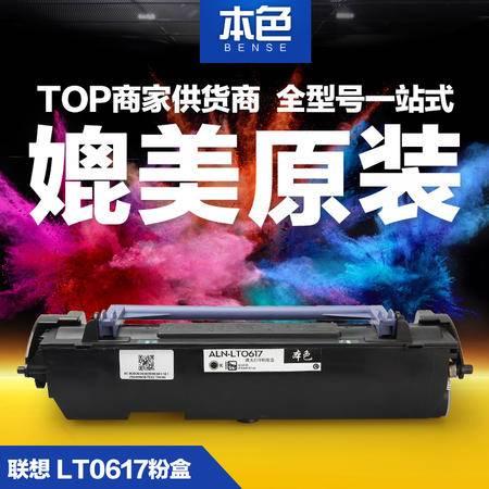 本色 适用联想LT0617粉盒 联想LJ1700粉盒 联想1700粉盒 联想0617