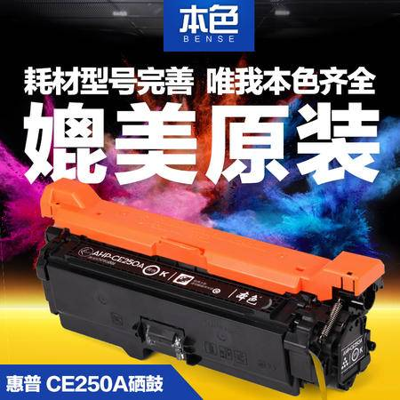 本色 惠普CE250A硒鼓CP3525X CM3530 CM3530fsMFP HP3525彩色硒鼓
