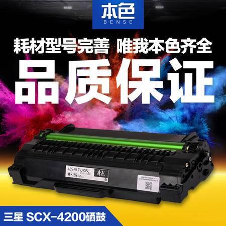 本色 三星4200D3硒鼓 SCX4200硒鼓 三星SCX-4200 D4200打印机硒鼓
