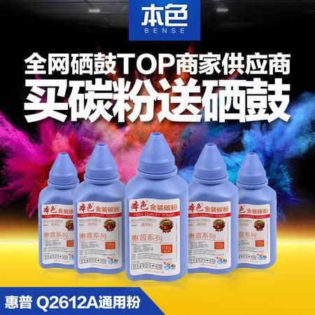 本色 适用佳能CRG303硒鼓 LBP2900碳粉 FX-9 CRG328 LBP2900碳粉