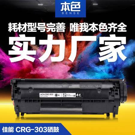 本色 原装佳能CRG303硒鼓LBP3000 L11121E  LBP2900打印机硒鼓