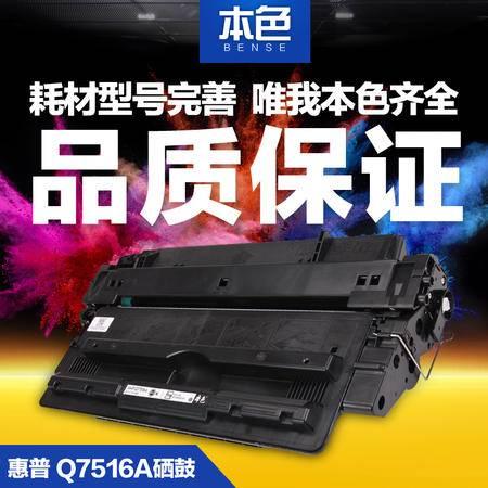 本色 惠普HP16A硒鼓 Q7516A HP5200LX 5200N HP5200L HP5200硒鼓