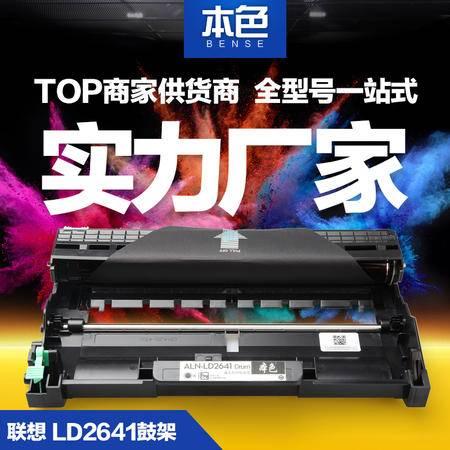 本色 适用 联想LD2641硒鼓 LJ2650DN LJ2600D LJ2400L打印机硒鼓