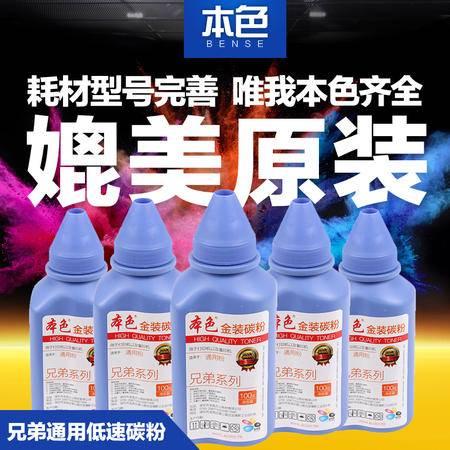 本色兄弟HL-2140墨粉2150N DCP7030 7040 MFC7450 7340打印机碳粉
