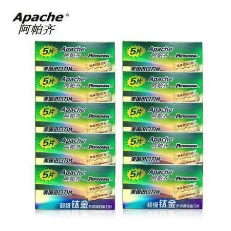 【美国进口刀片】Apache阿帕齐经典老式双面刀片50片装无刀柄