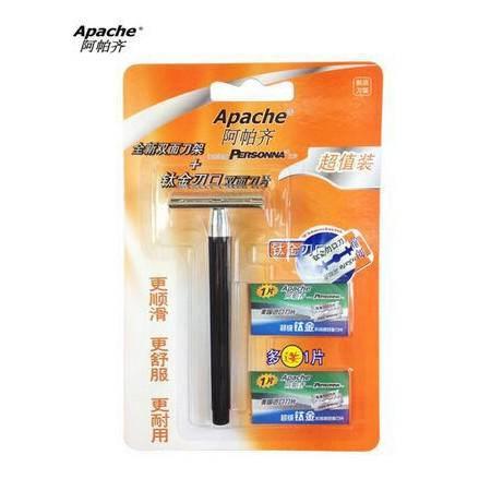 【美国进口刀片】Apache阿帕齐手动剃须刀经典老式双面刀片