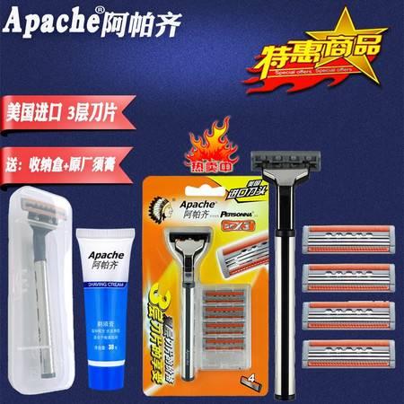 【美国进口刀片】Apache阿帕齐三层手动剃须刀1刀架4刀头