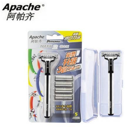 【美国进口刀片】Apache阿帕齐 双层手动剃须刀 刮胡刀 1刀架 5刀头(1个为三层)送收纳盒