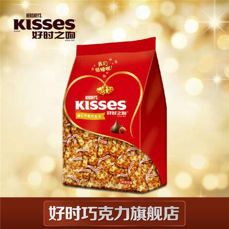 好时KISSES 1kg畅销零食婚庆喜糖大包装 榛仁牛奶巧克力