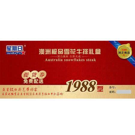 星期日牛排礼券1988型提货券(全国顺丰可达区域配送)
