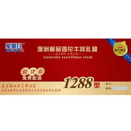 星期日牛排礼券1288型提货券(全国顺丰可达区域配送)