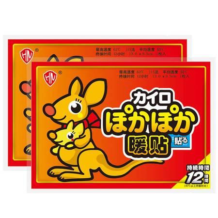 华纳红袋鼠标准贴暖宝宝暖宫贴保暖贴发热贴(20片)