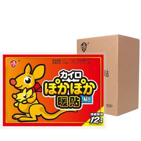 华纳红袋鼠礼盒标准贴暖宝宝暖宫贴保暖贴发热贴(50片)