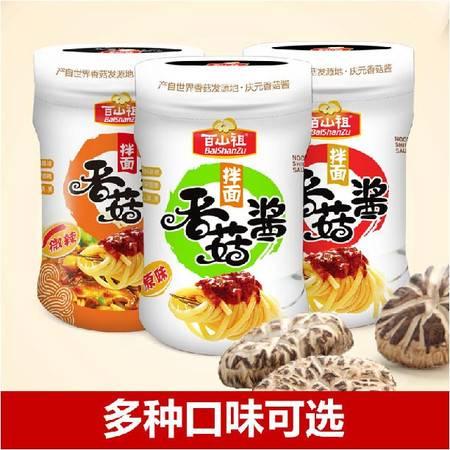 【庆元特产】百山祖香菇酱 6*210G 非辣椒酱 精装调料 礼盒装