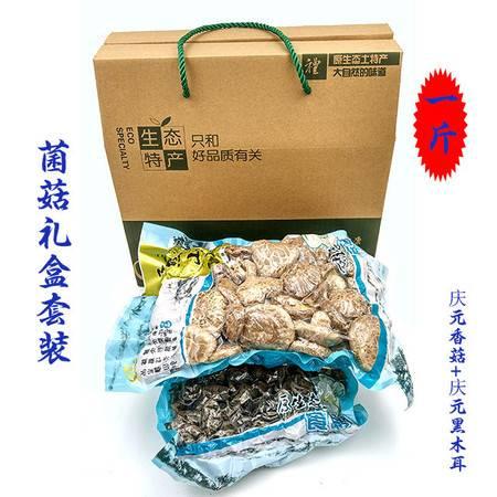 【特色礼包】花菇 250G 木耳250G 1斤礼盒包装 剪脚香菇  正宗庆元特产