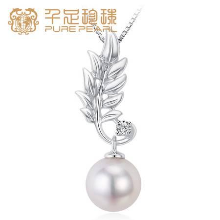 千足珍珠 叶子系列 叶荛 8.5-9mm净白饱满淡水珍珠925银吊坠