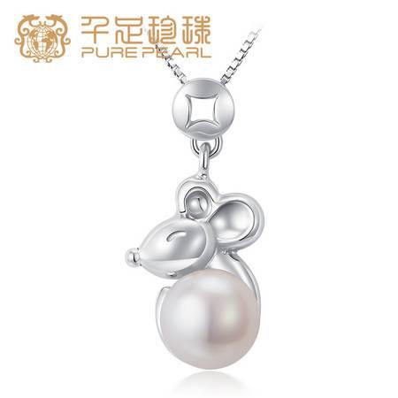 千足珍珠 子鼠 十二生肖系列 7-7.5mm淡水珍珠吊坠项链赠925银链