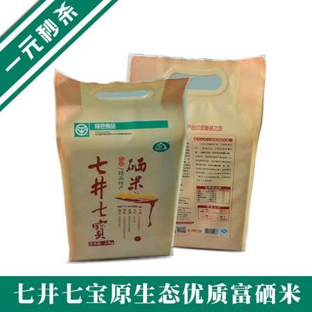 七井七宝大米有机大米富硒米特级香米健康有机食品2500g