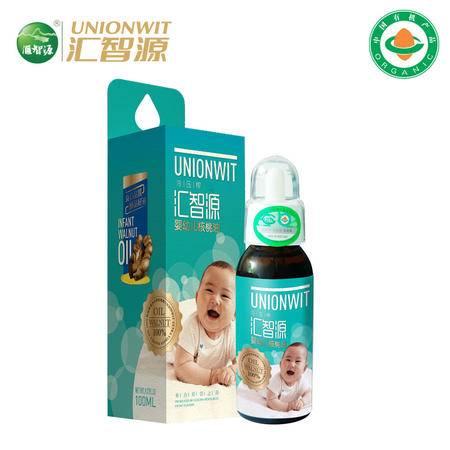 汇智源 野生有机铁核桃油婴幼儿食用 宝宝辅食 100ml瓶