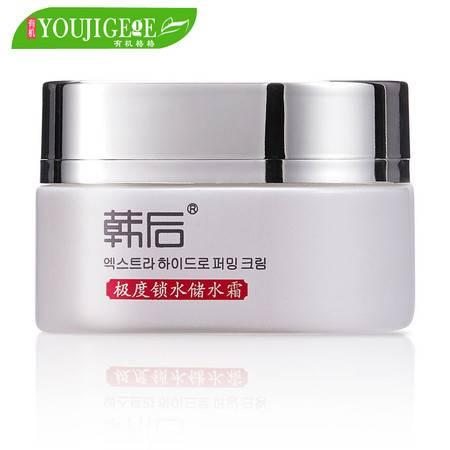 韩后化妆品 水动力极度锁水储水霜50g 补水保湿持久滋润护肤品