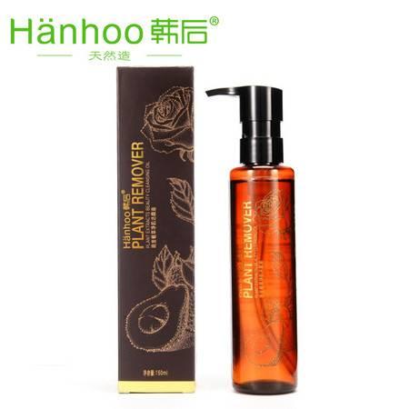 Hanhoo/韩后琉金植萃净肌洁颜油150ml 深层清洁毛孔卸妆洁颜油