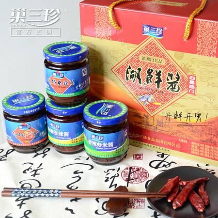 巢三珍湖鲜酱 特产类厨房调味料酱4瓶精品礼盒包装送礼佳品