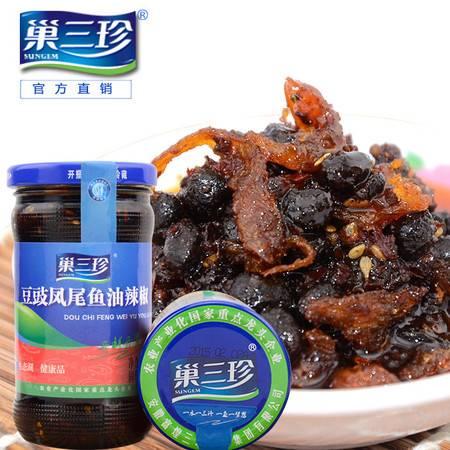 巢湖特产 巢三珍 湖鲜酱 豆豉凤尾鱼260g*2瓶