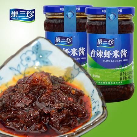 巢三珍正宗安徽巢湖特产香辣鲜虾酱 厨房拌饭拌面调味酱260g*2瓶
