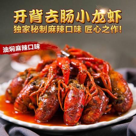 巢三珍 十三香香辣小龙虾 香辣虾熟食口味虾龙虾鲜活 虾净700克+汤汁300克