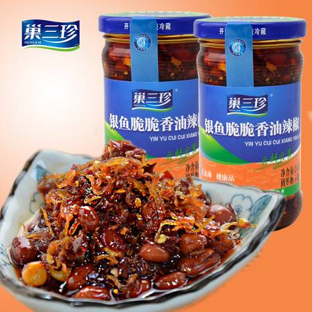 巢三珍银鱼酱 辣椒酱 拌饭酱人气特产厨房调味酱湖鲜酱240g*2瓶