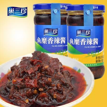 巢三珍巢湖特产鱼糜香辣酱 正宗即食下饭辣椒酱 调料260g*2瓶包邮