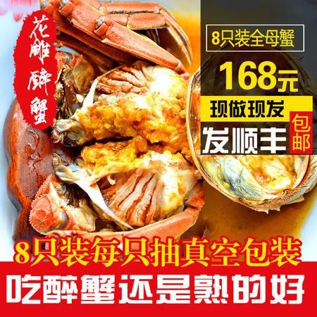 正宗花雕醉蟹 大闸蟹 即食新鲜美味营养秘制传统特产陈年花雕香卤