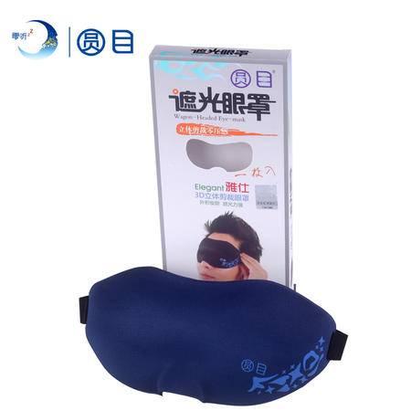 零听圆目3D立体剪裁睡眠护眼罩午休旅行睡觉用男士款舒适遮光眼罩