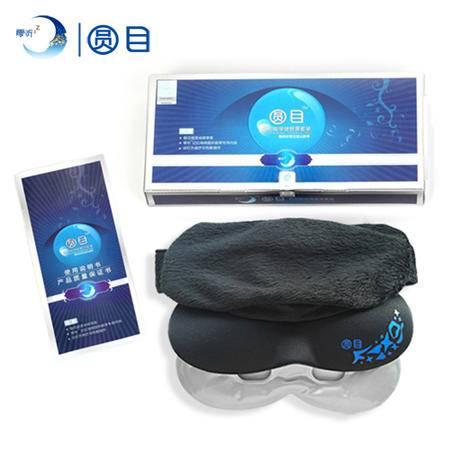 零听圆目冷热敷睡眠眼罩含冰袋遮光睡觉用 多功能套装男女士