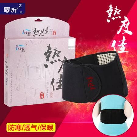 零听热度佳护腰带护腰套 锗晶石远红护腰护腹
