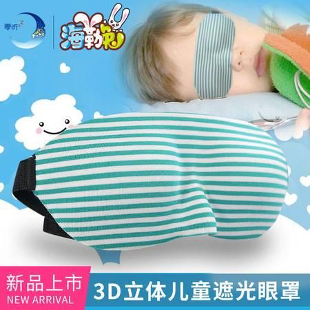 零听圆目儿童睡眠遮光眼罩 午休护眼罩幼儿园午睡眼罩 男女旅行用