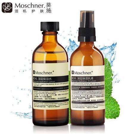保湿补水-莫施深层保湿两件套装(保湿水+保湿乳液)化妆品护肤套装