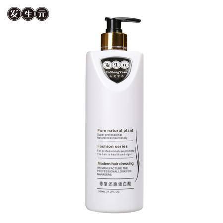 发生元正品修复还原蛋白酸护发素300ml免蒸发膜倒膜洗发护发水疗