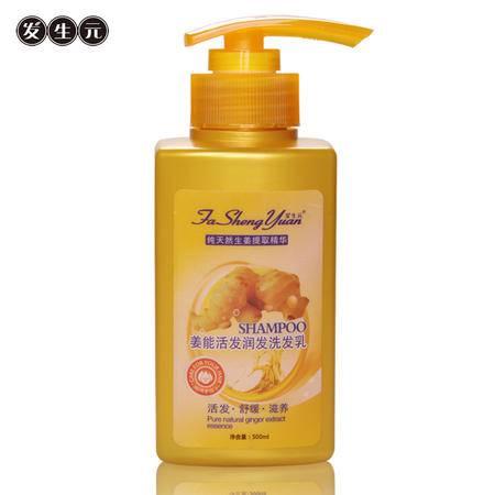 发生元生姜洗发水活发控油防脱发修复受损顺滑柔软洗发乳