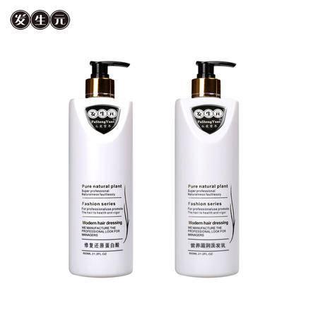 发生元营养洗发水+还原蛋白酸发膜倒模护发素洗护套装600ml