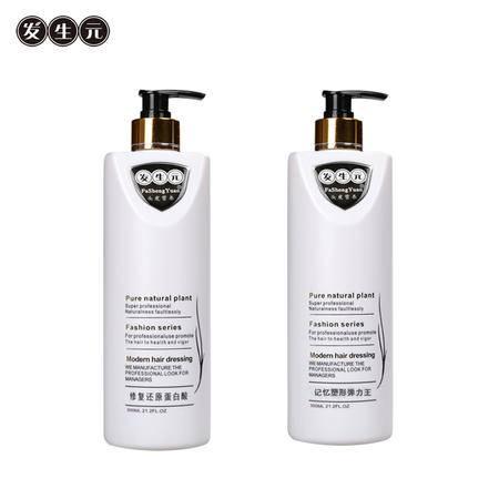 发生元弹力素+还原蛋白酸造型发膜倒模护发素洗护套装300ml