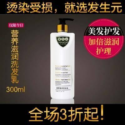 发生元 发廊专用营养滋润洗发乳300ml洗发水洗发露洗发养护头发
