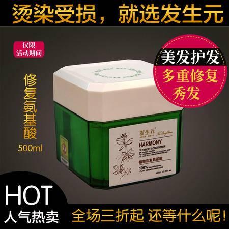 发廊专用 发生元修护氨基酸焗油膏/发膜柔顺护发素倒膜修复干枯