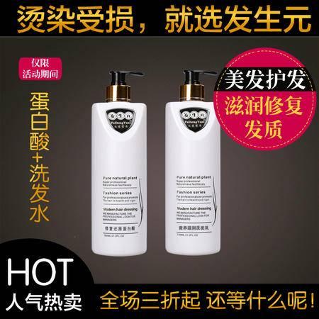 发生元 发廊高端客户自备专用 洗发水+还原蛋白酸洗发乳发膜倒模护发素洗护套600ml