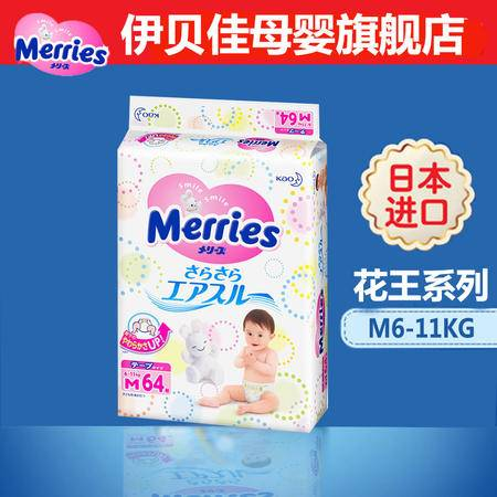 日本花王 Merries 纸尿裤尿不湿M64片*1包