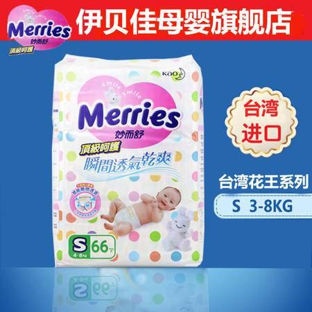 台湾花王妙而舒呵护透气婴幼儿纸尿裤原装进口S66片*1包