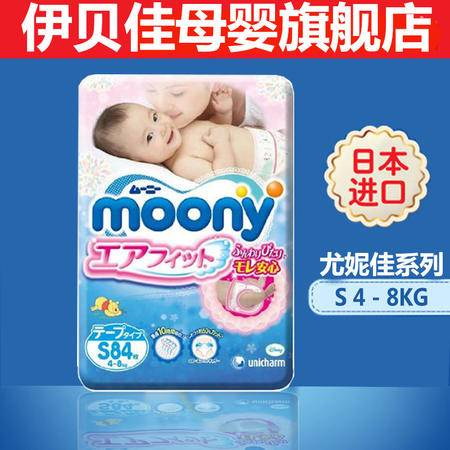Moony尤妮佳日本婴儿纸尿裤宝宝新生儿尿不湿S84*1包纸尿片