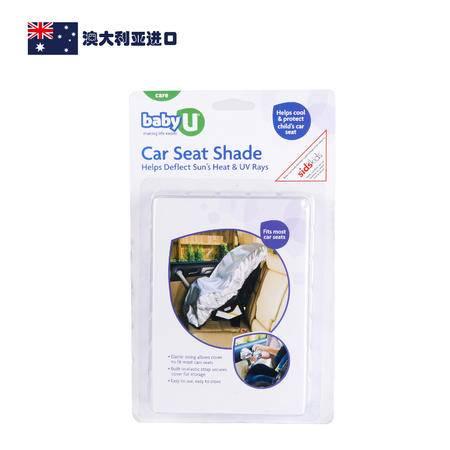【AUBBV】Baby U 澳大利亚进口 儿童汽车座椅防紫外线隔热防晒罩
